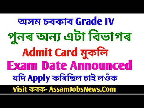 Assam Government Grade IV Jobs Admit Card Release Exam Date Announced DC Office Lakhimpur