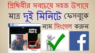 How to make single name on facebook 2017 in only 2 minutes (100% working)