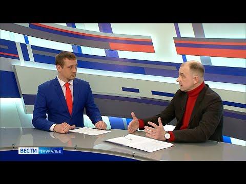 Интервью с заместителем Управляющего отделением Курган Банка России Евгением Шлепенковым