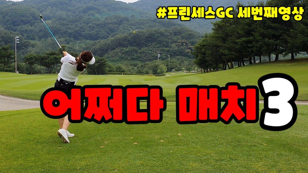 얼치기팀 vs 부부팀의 어쩌다 매치!!  ~ 세번째영상