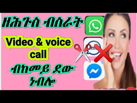 Download ዘሕጉስ ዜና ኣብ messe,....imo,what... vodeo  Voice Call Stop ንገብሮ። how can to stop video & voice call2020