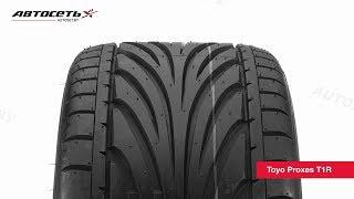 Обзор летней шины Toyo Proxes T1R ● Автосеть ●