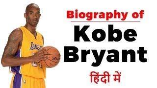 Biography of Kobe Bryant, American professional basketball player - Kobe Bryant dies at 41