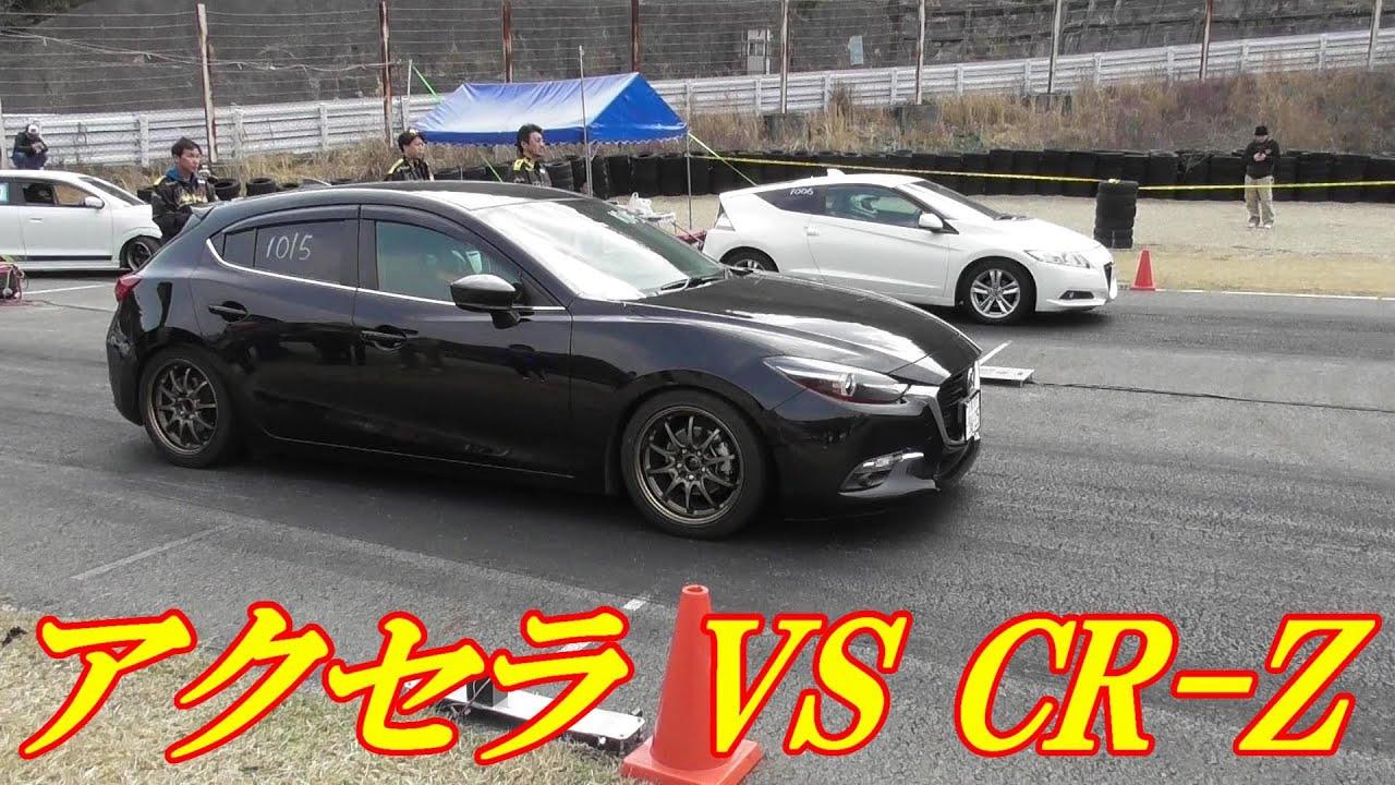 アクセラ VS  CR-Z ドラッグレース