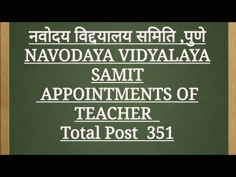 Navodaya Vidyalaya Samiti Teachers Vacancies 2017(NVS) नवोदय विद्दयालय समिति ,पुणे शिक्षक भरती 2017