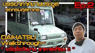 Relive - บรรยากาศงานประมูลรถกรมศุลกากร 2563 EP:2 Daihatsu Walkthrough ราคาสะเทือน!!!