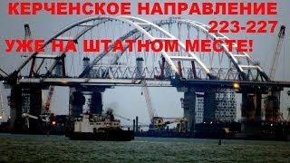 КРЫМСКИЙ МОСТ.Строительство сегодня 27.12.17.Керченское направление 223-227 уже на штатном месте!