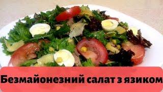 Безмайонезний, смачний салат з язиком//Без майонеза, вкусный салатик с языком!