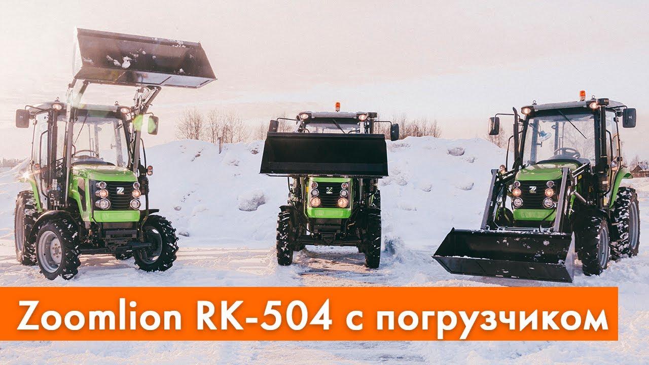 Zoomlion RK-504 с фронтальным погрузчиком AGROMAXZ L-103