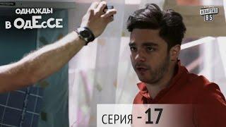 Однажды в Одессе - 17 серия | Сериал Комедия