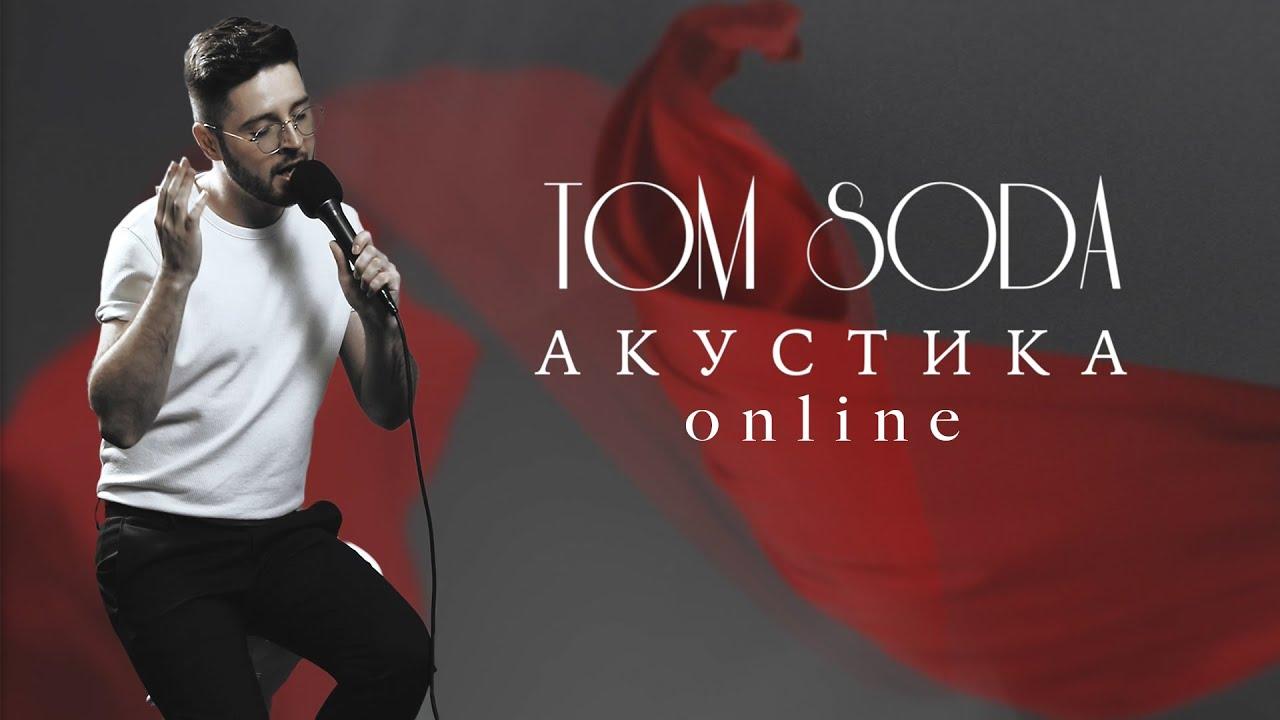 TOM SODA - АКУСТИКА (online concert)