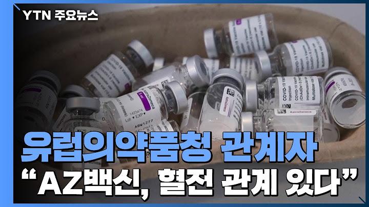 'AZ백신, 희귀 혈전 연관성 검토 결과' 이르면 오늘 발표 / YTN