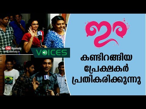 Ira Malayalam Movie | Theatre Response after First Day First Show | Kaumudy TV