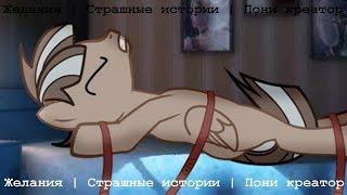 - Желания Страшные истории Пони креатор