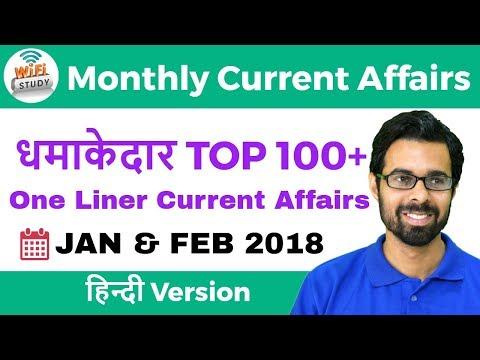 धमाकेदार TOP 100+ One Liner Current Affairs JAN & FEB 2018 in Hindi