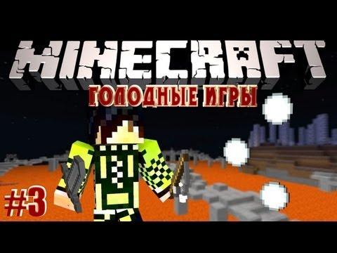 Minecraft: Голодные Игры #3 - Двое на одного!
