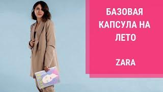 БАЗОВЫЙ ГАРДЕРОБ НА ЛЕТО 2019. Шопинг влог: базовая капсула Zara