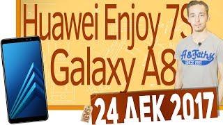 СН. MediaPad M5, Xperia XZ2, Huawei Enjoy 7S, Galaxy A8