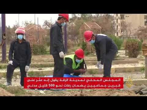 العثور على مقبرتين جماعيتين بمدينة الرقة السورية  - نشر قبل 7 ساعة