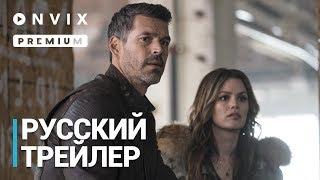 Дубль два | Русский трейлер | Сериал [2018, 1-й сезон]