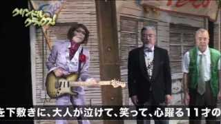 石井光三オフィスプロデュース「クリンドルクラックス!」 ◇作:フィリ...