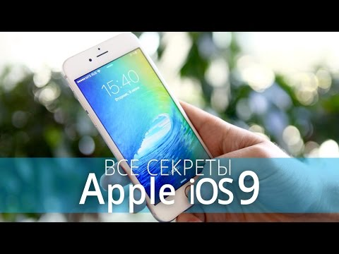 Все секреты Apple iOS 9