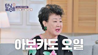 현미의 건강 관리 특급 비결♥ '아보카도 오일&…