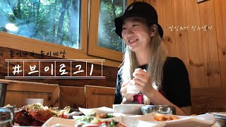송이나라송이세상 #vlog 1 (시흥맛집 우미게장, 광…