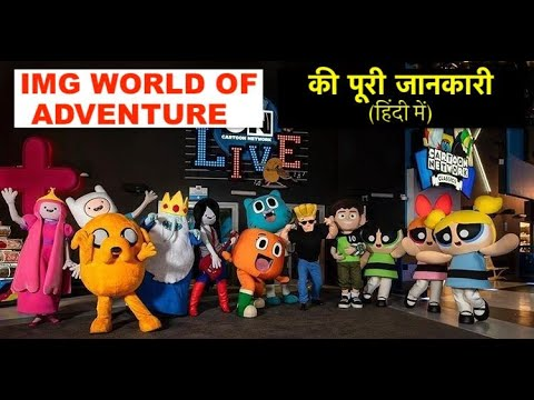 IMG World of Adventure | Complete Guide | Tickets, Location, Park Map