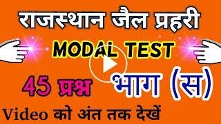 Rajasthan Jail Prahari Modal Test Rajasthan Jail Prahar Gk Question Ep. 12