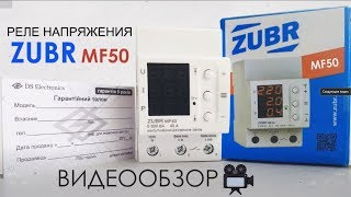 Реле напряжения ZUBR MF50 - Полный обзор реле контроля напряжения