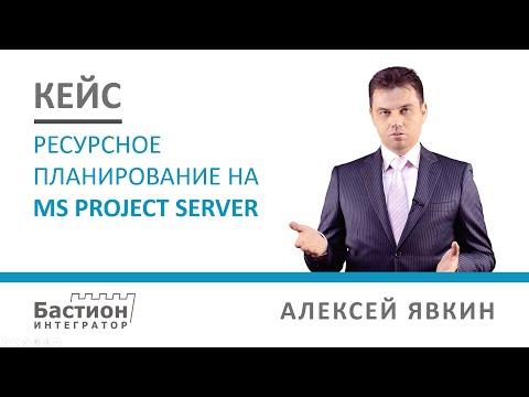 Кейс: Ресурсное планирование на Microsoft Project Server - Пример внедрения в банке