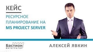 Кейс: Ресурсное планирование на Microsoft Project Server - Пример внедрения в банке(Видео о том, как можно построить процессы ресурсного планирования на платформе MS Project Server. На примере внедре..., 2015-02-11T11:34:15.000Z)