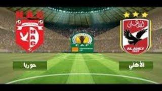 بث مباشر مباراة الاهلى وحوريا كوناكرى ربع نهائى دورى ابطال افريقيا