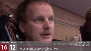 Представитель ОБСЕ о свободе слова в Казахстане / 1612