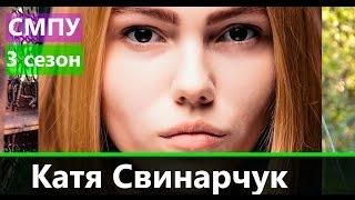 Катя Свинарчук | Супермодель по-украински 3 сезон | Анкета участницы