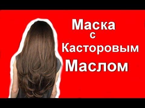 Маски для волос с касторовым маслом в домашних условиях от выпадения волос