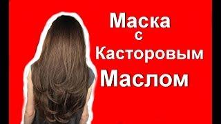 Простейшая маска для волос с касторовым маслом для роста и от выпадения Крепкие здоровые волосы