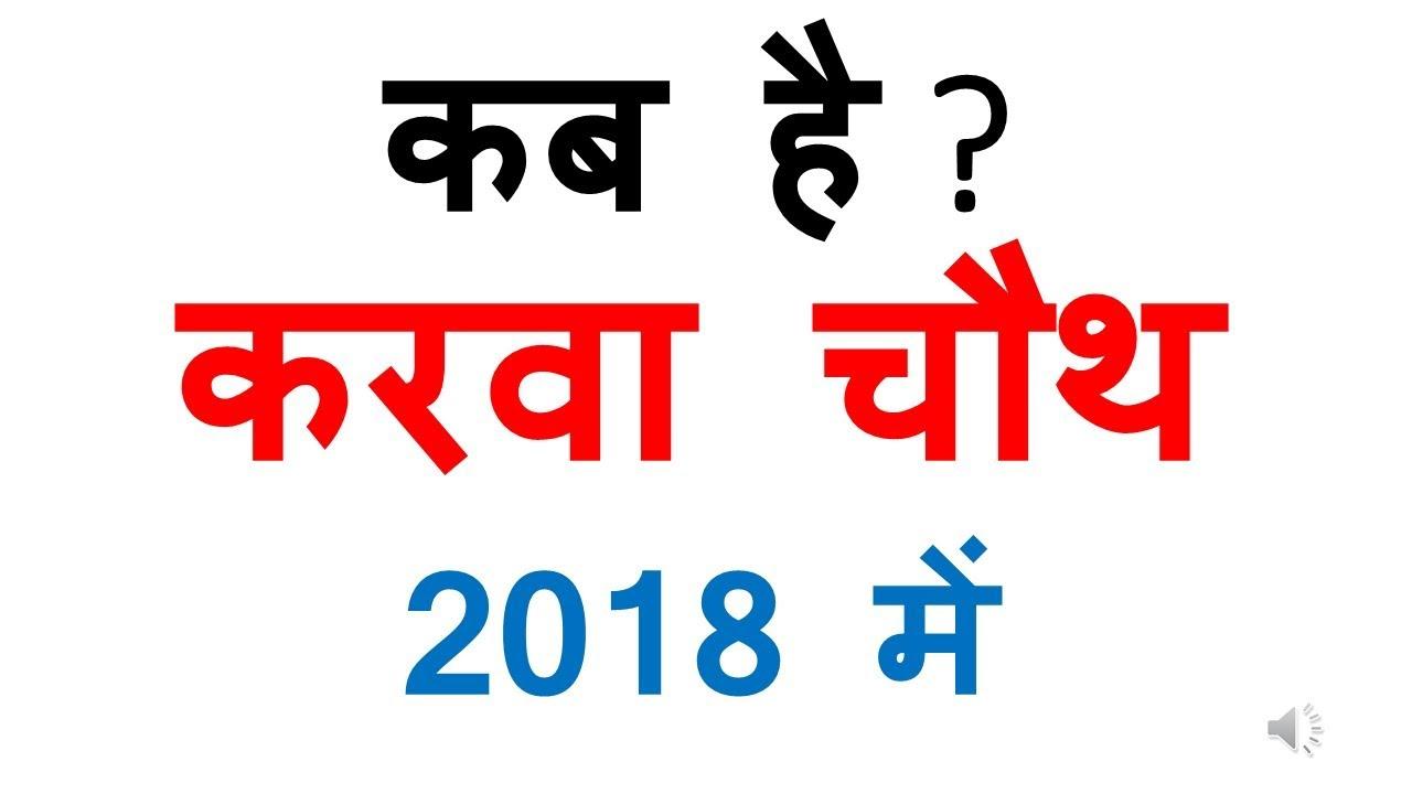 karwa chauth 2018 date in india calendar karwa chauth 2018 date