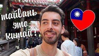 Наконец-то я на Тайване. ТАЙВАНЬ ЭТО КИТАЙ? Тайбэй #1