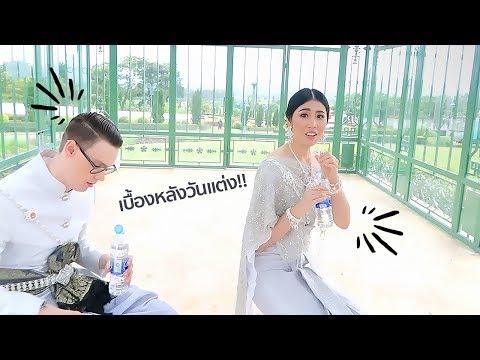 Wedding EP7 - VLOG ความวุ่นวายเบื้องหลังวันแต่งงาน | #สตีเฟ่นโอปป้า