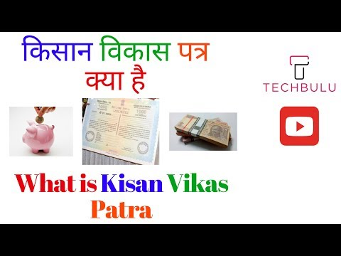 Kisan Vikas Patra (KVP) - Details - Explained - In Hindi