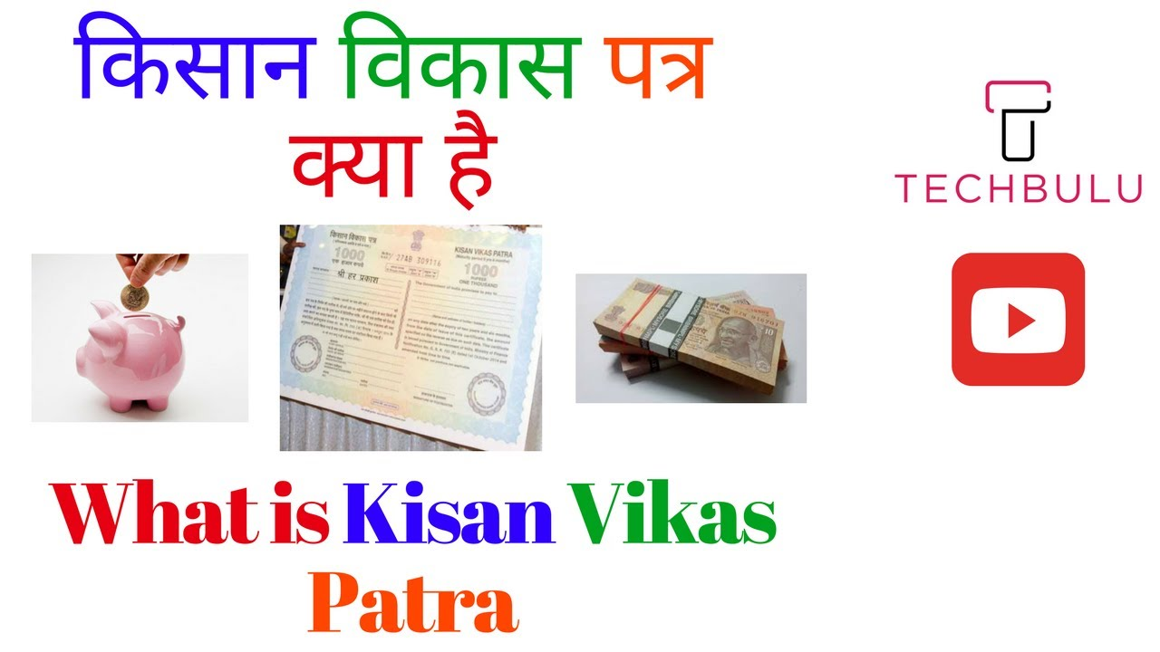 Kisan Vikas Patra Kvp Details Explained In Hindi Youtube