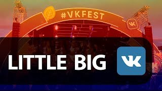 LITTLE BIG на VK Fest 2018-Big dick