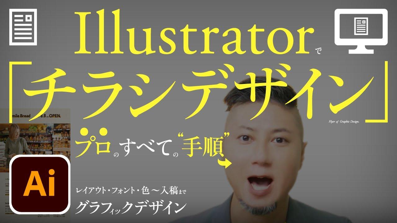 Illustratorでチラシデザイン、プロの手順。レイアウト・フォント・色〜入稿まで。いいグラフィックデザインの考えかた。