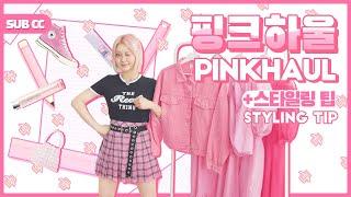 Sub) 핑크 머리 기념 핑크 옷 지름 하울 + 옷 고…
