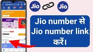 Jio number se Jio number link kaise karen ?
