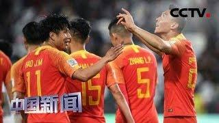 [中国新闻] 2022年足球世界杯亚洲区预选赛 中国队首战5球大胜马尔代夫 | CCTV中文国际