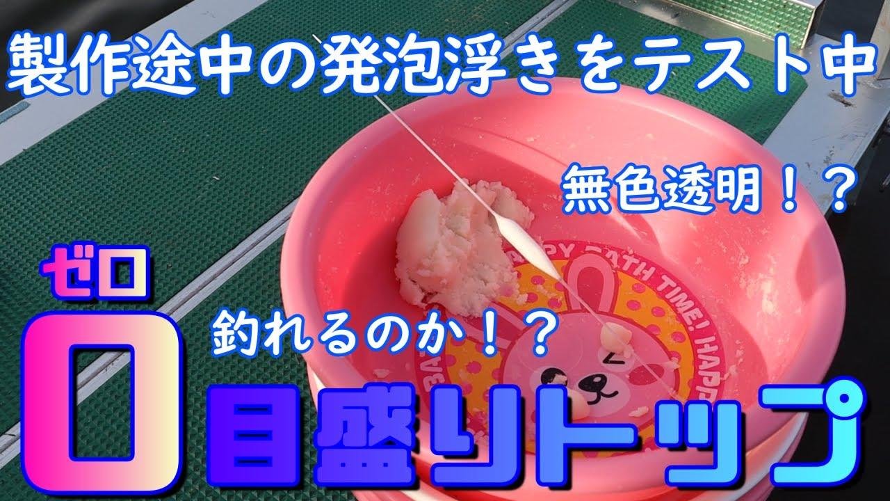 【発泡浮き】製作途中のへらぶな浮き、塗っていない透明トップでも釣れるのかな~【もしかして世界初の動画!?】