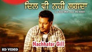 Dil Vi Nai Lagda | New Punjabi Song | Nachhatar Gill |